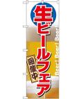 NK-2929 生ビールフェア のぼり60×180cm