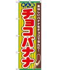 NK-3280 チョコバナナ のぼり60×180cm