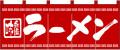 NK-3423 のれん/ラーメン 60cm×170cm