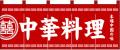 NK-3427 のれん/中華料理 60cm×170cm