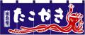 NK-3428 のれん/たこやき 60cm×170cm
