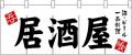 NK-3431 のれん/居酒屋 酒・ビール・一品料理 60cm×170cm