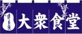 NK-3433 のれん/味自慢 大衆食堂 60cm×170cm