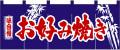 NK-3435 のれん/お好み焼き 60cm×170cm