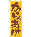 NK-659 からあげ のぼり60×180cm