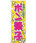 NK-7563 ポン菓子 のぼり60×180cm