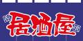 NK-7576 のれん/居酒屋 80cm×170cm