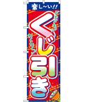 NK-7599 くじ引き のぼり60×180cm