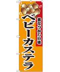 NK-8213 ベビーカステラ のぼり60×180cm