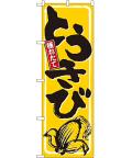 NK-9966 とうきび のぼり60×180cm