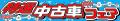 O-82 特選中古車フェア/中古車向け横断幕