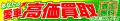 O-83 あなたの愛車 高価買取/中古車向け横断幕