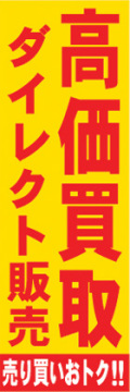 O-L1606 特大のぼり 高価買取ダイレクト販売(黄) W900mm×H2700mm/自動車販売店向のぼり【メール便可】