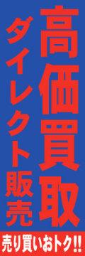 O-L1607 特大のぼり 高価買取ダイレクト販売(青) W900mm×H2700mm/自動車販売店向のぼり【メール便可】