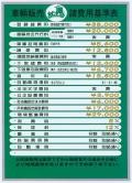 SK 諸費用基準表