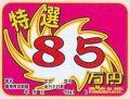 SS-001 プライスボードセット(SK製)