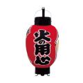 Z1032 ミニ3号弓張提灯 火の用心12×25cm【ちょうちん】