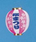 T1S 尺丸桜まつり提灯25.5×27cm/ポリ製【ちょうちん】