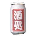 T5761 酒処 24×31cm 缶型提灯(和紙)【ちょうちん】