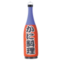 T5803 かに料理 20×81cm 一升瓶型提灯(和紙)【ちょうちん(室内装飾向け)】