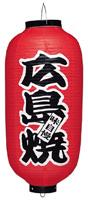 Tb2020 広島焼 9号長型24×57cm左右文字入 店舗向け提灯【ちょうちん】