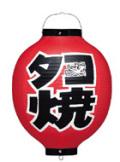 Tb2250 タコ焼 13号丸型(前後文字入)提灯 34×46cmビニール【ちょうちん】