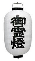 Tb310 御霊燈【ちょうちん】