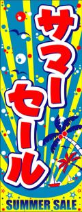 VN-093 大のぼり サマーセール W700mm×H1800mm/自動車販売店向のぼり【メール便可】