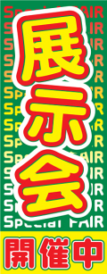 VN-103 大のぼり 展示会開催中 W700mm×H1800mm/自動車販売店向のぼり【メール便可】