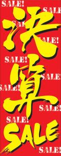 VN-113 大のぼり 決算SALE W700mm×H1800mm/自動車販売店向のぼり【メール便可】