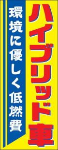 VN-116 大のぼり ハイブリット車 W700mm×H1800mm/自動車販売店向のぼり【メール便可】