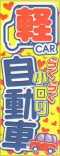 VN-118 大のぼり 軽CAR自動車 W700mm×H1800mm/自動車販売店向のぼり【メール便可】
