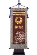 【フジサン鯉】キラキラ輝く名前旗 鯉台付セット(中)【名入れ/節句】