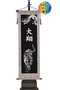 【フジサン鯉】キラキラ輝く名前旗 ホワイトタイガー飾り台付セット(大)【名入れ/節句】