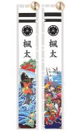 【フジサン鯉】手描 リバーシブル幟 桃・金太郎 6m×90cm/撥水加工有り【名入れ/端午の節句】