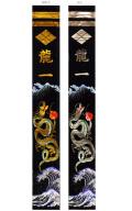 【フジサン鯉】富士龍リバーシブル幟 7.5m×90cm【名入れ/端午の節句】
