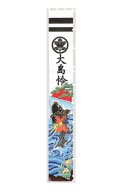 【フジサン鯉】手描 黄金絵幟 金太郎滝登り(7m×90cm)【名入れ/端午の節句】