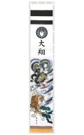 【フジサン鯉】手描 黄金絵幟 龍虎(フリンジ付)(9m×108cm)【名入れ/端午の節句】