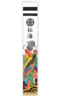 【フジサン鯉】手描 黄金絵幟 龍金太郎(フリンジ付)(9m×108cm)【名入れ/端午の節句】