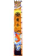 【フジサン鯉】金箔登龍門幟 7.5m×90cm【名入れ/端午の節句】