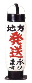Z1047 ミニ5号弓張提灯 地方発送7.5×25cm【ちょうちん】