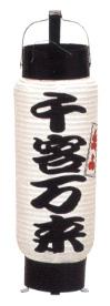 Z1052 ミニ5号弓張提灯 千客万来7.5×25cm【ちょうちん】