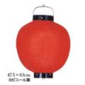 Tb217-6(Tb110) 関西型17号丸型提灯 赤47.5×63cm ビニール【ちょうちん】