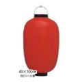 Tb118-6 18号長型提灯 赤・黒枠49×100cmビニール【ちょうちん】