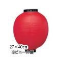 新K 10号丸型提灯 赤・黒枠27×40cmビニール ★おすすめ商品【ちょうちん】