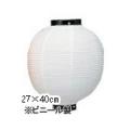 新K 10号丸型提灯 白・黒枠27×40cmビニール ★おすすめ商品【ちょうちん】