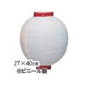 新K 10号丸型提灯 白・赤枠27×40cmビニール ★おすすめ商品【ちょうちん】