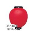 新K 9号丸型提灯 赤・黒枠24×36cmビニール ★おすすめ商品【ちょうちん】