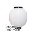 新K 9号丸型提灯 白・黒枠24×35cmビニール ★おすすめ商品【ちょうちん】