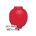 新K 9号丸型提灯 赤・赤枠24×35cmビニール ★おすすめ商品【ちょうちん】